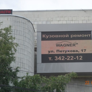 Рекламный носитель на здании издательства «Советская Сибирь»