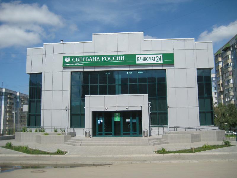 Дзержинское отделение Сибирского банка Сбербанка РФ, г.Новосибирск.